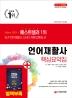 언어재활사 핵심요약집(2020)(개정판 5판)