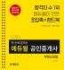 부동산공법(공인중개사 2차)(2020)(에듀윌 한 손에 잡히는)