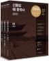 신명섭 명 한국사 세트(2016)(공단기 기본서)(전3권)