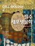 필수세포생물학(4판)