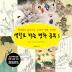 색칠로 하는 명화 공부. 5: 김홍도 신윤복 신사임당 편
