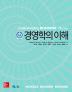 경영학의 이해(11판)
