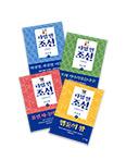 타임 인 조선 완결 세트 (전 4권)