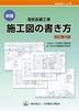 [해외]新編電氣設備工事施工圖の書き方