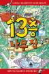 13�� ���� ��(Book Ŭ�� 456)(���庻 HardCover)