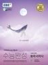 고등 사회탐구영역 동아시아사(2020)(2021 수능대비)(EBS 수능완성)
