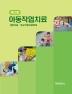 아동작업치료(3판)