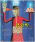 생화학(8판)