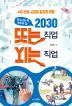 2030 뜨는 직업 지는 직업(청소년이 꼭 알아야 할)