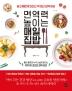 면역력 높이는 매일 집밥