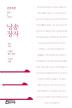낭송 장자(큰글자본)(큰글자본 낭송Q시리즈 3)