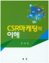 CSR마케팅의 이해