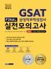GSAT 삼성직무적성검사 Final 실전모의고사(2020)(렛유인)