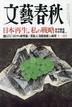 [보유]문예춘추 文藝春秋 2020.11