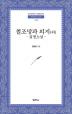 철조망과 의지 (외)(범우문고 310)