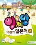 이찌방 어린이 일본어. 2(CD2장포함)