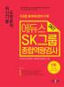 SK그룹 SKCT 종합역량검사 최신기출 유형분석(에듀스)