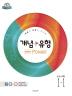 중학 수학 중1-1(실력향상 파워)(2019)(개념 플러스 유형)