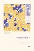 1930년의 서곡 외(경성일보 문학· 문화 총서 5)