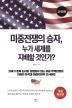 미중전쟁의 승자, 누가 세계를 지배할 것인가?: 미국편(개정증보판)