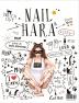 Nail Hara(���� �϶�)