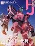 [해외]하비재팬 ホビ-ジャパン 2020.11
