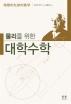 물리를 위한 대학수학(2판)