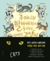 주머니쥐 할아버지가 들려주는 지혜로운 고양이 이야기(생각하는 숲 12)(양장본 HardCover)
