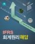 IFRS 회계원리 해답(수정판 9판)