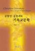 김동인 김동리와 기독교문학