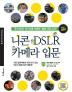 니콘 DSLR 카메라 입문(개정판)(박기덕의 리얼 사진 이야기 1)