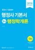 행정사 기본서 1차 행정학개론(2019)(개정판)