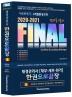 재경관리사(재무ㆍ세무ㆍ원가) 한권으로끝장(2020-2021)(FINAL)