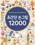 초간단 손그림 12000