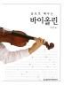 바이올린(동요로 배우는)