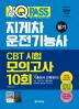 지게차운전기능사 필기 CBT 시험 모의고사 10회(2019)(원큐패스)