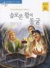 솔로몬 왕의 동굴(논술대비 초등학생을 위한 세계명작)