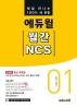 에듀윌 월간 NCS(2021년 1월호)(매 달 만나는 100% 새 문항!)