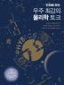 우주 최강의 물리학 토크(만화로 보는)