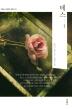 테스. 1(더클래식 도네이션 세계문학 컬렉션 74)