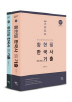 황현필 한국사 분류사 공무원 기출(2017)(전2권)