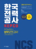 한국전력공사 KEPCO 직무능력검사 봉투모의고사(5회분)(2018)(전면개정판)