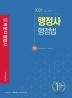 행정법(행정사 1차)(2021)(합격기준 박문각)