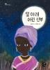 달 아래 어린 신부(고래동화마을 6)