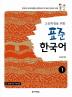 표준 한국어. 1(고등학생을 위한)(CD1장포함)