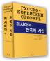러시아어 한국어 사전(18판)