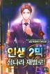 인생 2막, 섬나라 재벌로!. 6