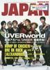 [해외]롯킨그온쟈판 ROCKIN ON JAPAN 2020.01