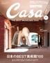 [보유]카사브루터스 CASA BRUTUS 2020.11