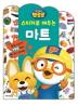 스티커로 배우는 마트(뽀롱뽀롱 뽀로로)(스티커북)